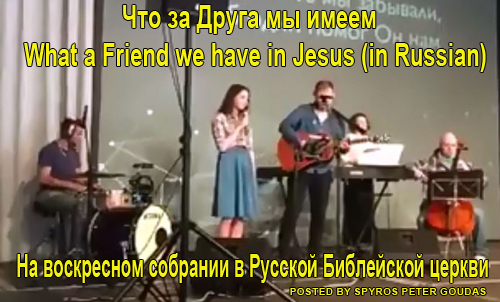 Что за Друга мы имеем / What a Friend we have in Jesus (in Russian)