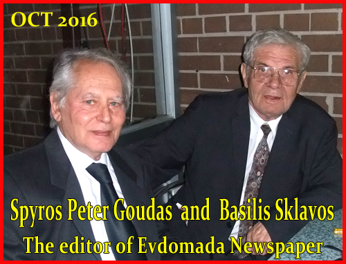 The article has already been published in the December 23, 2007, issue of The Evdomada Newspaper.  The editor, Mr. Basilis Sklavos conveyed to Mr. Goudas that he received telephone calls and e-mails from the community telling him it was the best article ever published in his newspaper.